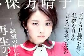 小保方晴子の現在!!小保方日記...